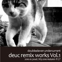 deuc remix works Vol.1